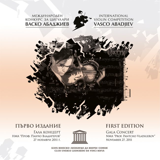 dvd_i_edition-vasco_abadjiev