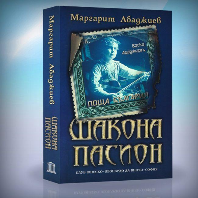 shakona_pasion-roman