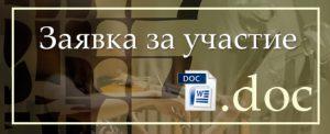 Заявка за участие .DOC файлов формат