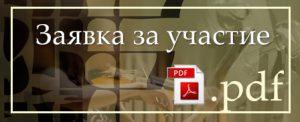 Заявка за участие .PDF файлов формат