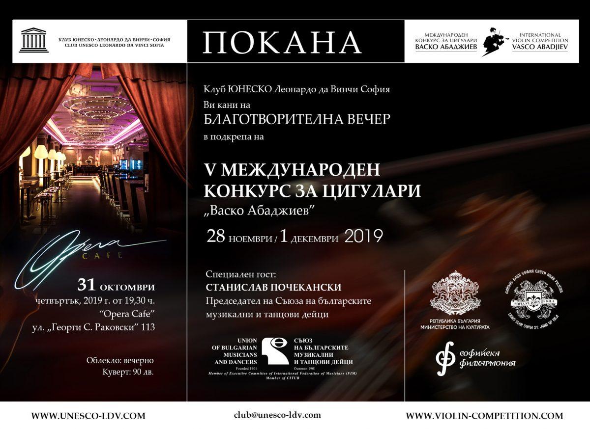 Благотоворителна вечеря в подкрепа на V международен конкурс за цигулари