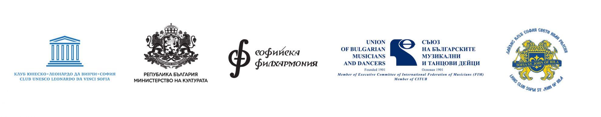 """Партньорите на V-тото издание на международния конксурс за цигулари """"Васко Абаджиев"""""""