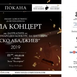Покана за Гала концерт
